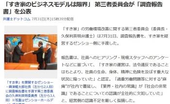news「すき家のビジネスモデルは限界」 第三者委員会が「調査報告書」を公表
