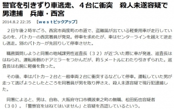 news警官を引きずり車逃走、4台に衝突 殺人未遂容疑で男逮捕 兵庫・西宮