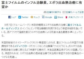 news富士フイルムのインフル治験薬、エボラ出血熱治療に有望か