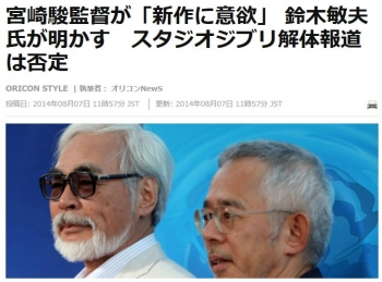 news宮崎駿監督が「新作に意欲」 鈴木敏夫氏が明かす スタジオジブリ解体報道は否定