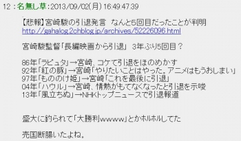 ten匿名党ブログとてんこもり野郎ヲチスレ★3 12