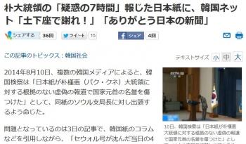 news朴大統領の「疑惑の7時間」報じた日本紙に、韓国ネット「土下座で謝れ!」「ありがとう日本の新聞」