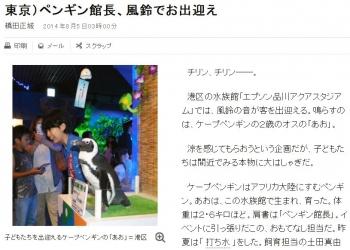 news東京)ペンギン館長、風鈴でお出迎え