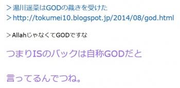 tenISのバックは自称GOD