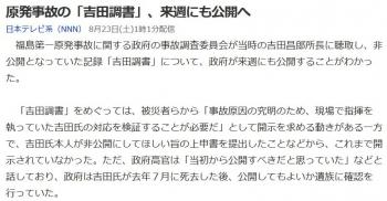 news原発事故の「吉田調書」、来週にも公開へ