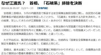 newsなぜ江渡氏? 首相、「石破系」排除を決断