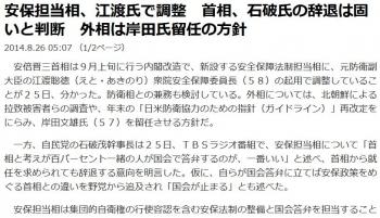 news安保担当相、江渡氏で調整 首相、石破氏の辞退は固いと判断 外相は岸田氏留任の方針