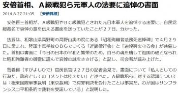 news安倍首相、A級戦犯ら元軍人の法要に追悼の書面