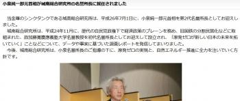 小泉純一郎元首相が城南総合研究所の名誉所長に就任されました