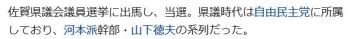 wiki原口一博