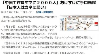 news「中国工作員すでに2000人」あけすけに手口暴露 「日本人はカネに弱い」