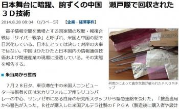 news日本舞台に暗躍、腕ずくの中国 瀬戸際で回収された3D技術