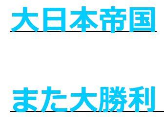 ten大日本帝国大勝利2
