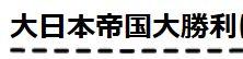 ten大日本帝国大勝利4