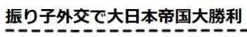 ten大日本帝国大勝利5