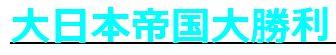 ten大日本帝国大勝利9