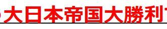ten大日本帝国大勝利10