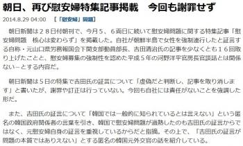 news朝日、再び慰安婦特集記事掲載 今回も謝罪せず