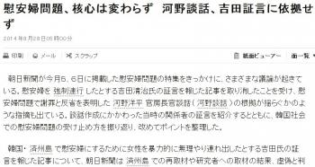 ten慰安婦問題、核心は変わらず 河野談話、吉田証言に依拠せず