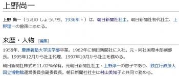 wiki上野尚一