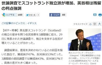 news世論調査でスコットランド独立派が増加、英首相は残留の利点強調