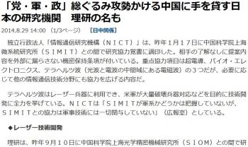 news「党・軍・政」総ぐるみ攻勢かける中国に手を貸す日本の研究機関 理研の名も