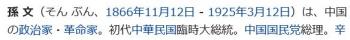 wiki孫文