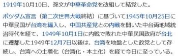 wiki中国国民党