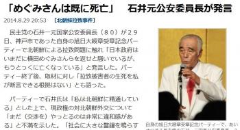 news「めぐみさんは既に死亡」 石井元公安委員長が発言