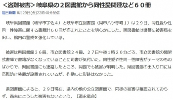 news<盗難被害>岐阜県の2図書館から同性愛関連など60冊