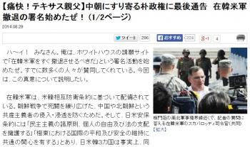 news【痛快!テキサス親父】中朝にすり寄る朴政権に最後通告 在韓米軍撤退の署名始めたぜ!
