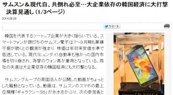 newsサムスン&現代自、共倒れ必至…大企業依存の韓国経済に大打撃 決算見通し