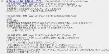 2chan河野談話小和田3