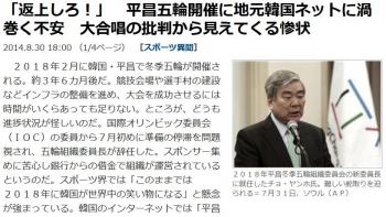 news「返上しろ!」 平昌五輪開催に地元韓国ネットに渦巻く不安 大合唱の批判から見えてくる惨状
