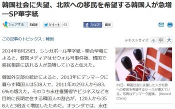 news韓国社会に失望、北欧への移民を希望する韓国人が急増―SP華字紙