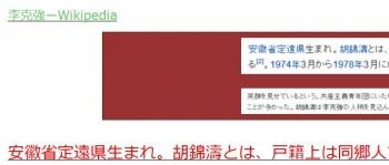 ten李克強胡錦濤とは同郷人