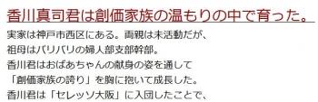 ten香川真司君は創価家族の温もりの中で育った