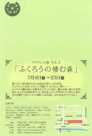 fukuroDM2.jpg
