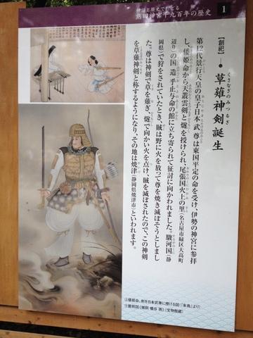 熱田神宮2014 (4)