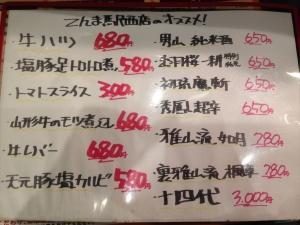 てんま駅西店 メニュー3