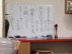 天福 メニュー3
