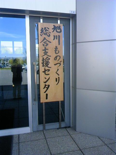 工芸センター 001