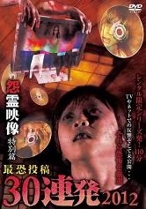 怨霊映像2012