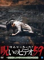 呪いのビデオ59