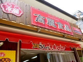 高麗食品 千林店