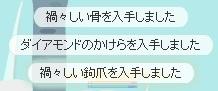 ダイかけ-140831