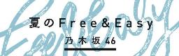 夏のFree&Easy DWI ダウンロード