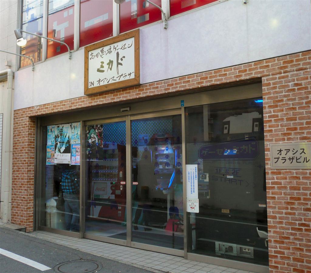 高田馬場ミカド