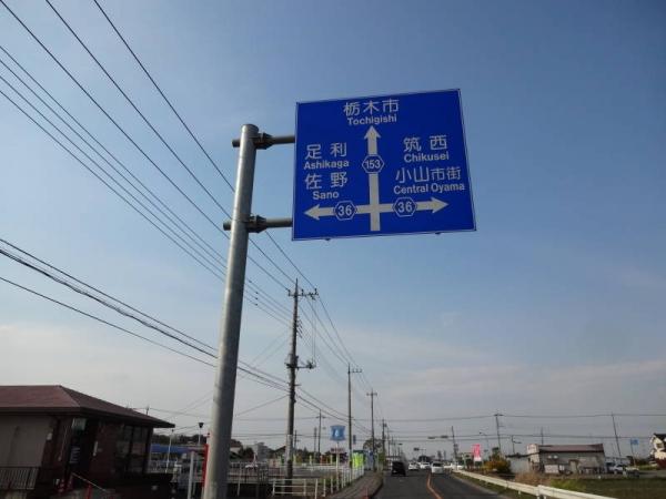 2014-04-13 栃木 062