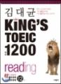 KINGS TOEIC 1200RC